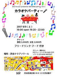 カラオケパーティー - 東京は港区新橋 FCFミュージックスクールのブログ