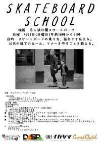 第1日曜日のスクールのお知らせ - 大山アクティブスポーツ協会
