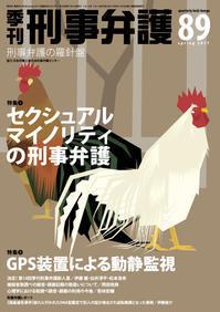 伊勢神宮の神鶏 - A DEVICE & PLAY