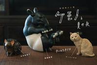 東京彫刻旅☆ - 古木里庫じかん