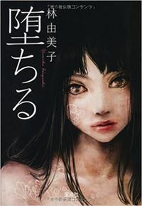 林由美子作「堕ちる」を読みました。 - rodolfoの決戦=血栓な日々
