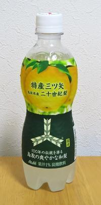 特産三ツ矢 鳥取県産二十世紀梨~三ツ矢祭77~梨の差 - クッタの日常