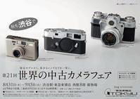 明日から中古カメラ市2017・秋、渋谷の陣。 - 寫眞機萬年堂   - since 2013 -