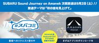 【出演のお知らせ!】SUBARU Sound Journey on Amanek - SAMのLIFEキャンプブログ Doors , In & Out !