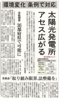 太陽光発電所アセス広がる 36都道府県で可能に / 東京新聞 - 瀬戸の風