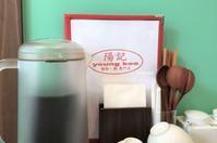 東東京の腸粉・粥の専門店 陽記 yeung kee に行ってきました - 香港*芝麻緑豆