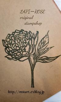 シャクヤクstamp - Lapi Rose  消しゴムはんこ作品集