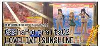 【漫画で商品レビュー】ガシャポートレイツ02(ラブライブ!サンシャイン!!) - BOB EXPO