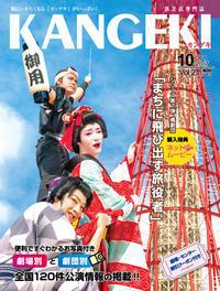 旅芝居の専門誌「KANGEKI」10月号発売と掲載内容ご案内〜舞台レポートほか担当させてもらいました - 加藤わこ三度笠書簡