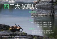 第4回四工大写真展開催! - 東京電機大学理工学部写真部ブログ