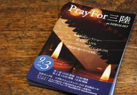 2017.9.3 (sun) Pray For 三陸 at 弘前 / 土手町コミュニティパーク - bambooforest blog