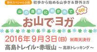 お山でヨガ企画☆2017年9月週末編は赤坂山へ - ヨガ講師 原 聡美 official blog「幸せつくるヨガライフ」