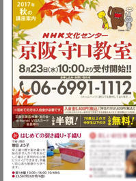 NHK文化センター守口 新講座「はじめての裂きおり 手織り」受付開始。作品も展示中です。 - 手染めと糸のワークショップ