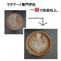 ラテアート専門学校 一瞬で技術向上。 憧れのマッスルリーフに挑戦。 - 【カフェスタイルを生活にプラス】cafe beans +Y