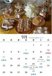 9月の営業カレンダー - e-cake 開業からの・・その後~山梨県甲州市のカップケーキ屋「e-cake」ができるまで since 2010.1.~