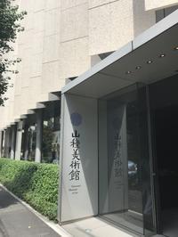 川端龍子ー超ド級の日本画ー @山種美術館 - まましまのひとり言
