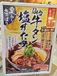 相模原市橋本:「伝説のすた丼@アリオ橋本」で「仙台牛タン塩すた丼」を食べた♪ - CHOKOBALLCAFE