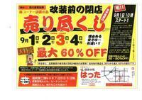 8月31日(木)・・・西野のはったふとん店さん - 喜茶ゆうご日記  ~僕の気ままな日記~