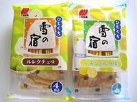 「ひとくち雪の宿」オサレなレモンミルク味とルレクチェ味 - kazuのいろんなモノ、こと。