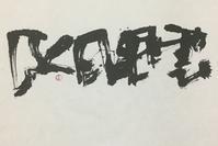 少し秋の空        「眠」 - 筆文字・商業書道・今日の一文字・書画作品<札幌描き屋工山>