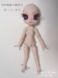 【写真】球体関節の胴体を仮組みしました - アコネスのおもちゃ箱 ぽつぽつ更新ブログ