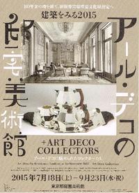 アール・デコの邸宅美術館 - Art Museum Flyer Collection