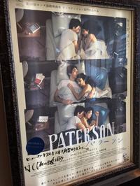 PATERSON (パターソン)...★3 - 旦那@八丁堀