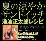白瓜のサンドイッチレシピ - お料理王国6  -Cooking Kingdom6-