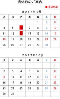☆☆☆【9月・10月店休日のお知らせ】☆☆☆ - 由布院ワイナリー 公式ブログ~ワインフィールド