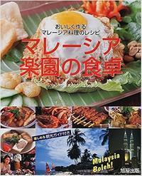 『マレーシア楽園の食卓―おいしく作るマレーシア料理のレシピ 楽しめる観光ガイド付き』覃 遠南 - 1000日読書