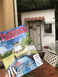 嬉しいご縁♪初のメンズ誌『monoモノマガジン』DIY小屋掲載のお知らせ - neige+ 手作りのある暮らし