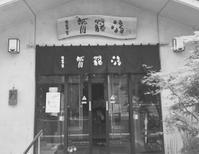 四ふわり:斉藤湯 - 小説「下町レトロ散歩♪谷中の幽子さん」