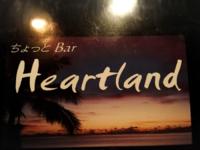 ちょっとBar Heartland(ハートランド) - プリンセスシンデレラ