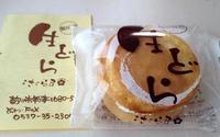 No.3756 生どら「ぷりん」とくずしゃりしゃりイチゴミルク味 ☆d(o⌒∇⌒o)b ★・・・ - Talk To Oneself~マウスのひとりごと~