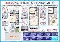 ラスト1棟になりました!高田東1丁目!グリーンライン「高田」駅徒歩6分! ハイスペックデザイン住宅 - ㈱ホームセンター