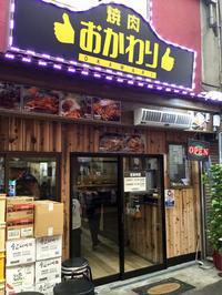 鶴橋で大満足な店 まるで食べ放題なランチ @おかわり - 猫空くみょん食う寝る遊ぶ Part2