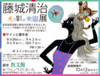 藤城清治・光と影の楽園展・サイン会(9/2土)サイン中① - はーちゃん日記