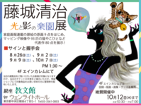 藤城清治・光と影の楽園展・サイン会(9/2土)番外編 - はーちゃん日記