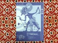 かがり火とガムランの夕べ〈ジャワの舞踊と影絵芝居〉 - うぃどさり Widasari