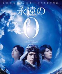 """c479 """" 永遠の0 """" Blu-ray2017年9月2日 - 侘び寂び"""