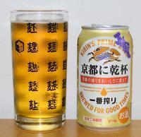 キリン 一番搾り 京都に乾杯 2017夏~麦酒酔噺その739~ほくそ笑む京都 - クッタの日常