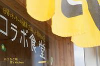コラボ食堂 9月 - My diary