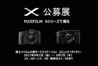 X公募展_in大阪_心斎橋 - 不完全なマル