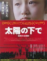 映画「太陽の下で -真実の北朝鮮-」の感想 - 灰色の記憶