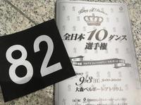 ●ジャパントロフィー*2017.09.03 - くう ねる おどる。 〜文舞両道*OLダンサー奮闘記〜