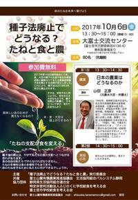 「種子法廃止でどうなる?たねと食と農」@富士宮 - 焼きそばと言えば……♪