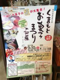 イベントいっぱいな秋、9月(^ ^) - 阿蘇西原村カレー専門店 chang- PLANT ~style zero~