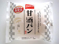 「甘酒パン」しっとりしとるパンで甘酒クリームを包んどる〜♪ - kazuのいろんなモノ、こと。