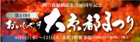 函館棒二森屋京都展開催 - 新京極 カフェ はんなりかふぇ・京の飴工房 「憩和井(iwai)新京極店」