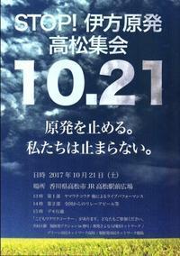 延期のご案内 10月21日(土)STOP!  伊方原発高松集会は12月10日(日)に選挙の為延期となりました。  / 9/28更新 - 瀬戸の風